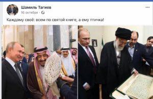 Şamil Tağıyevin facebook paylaşımlarından biri